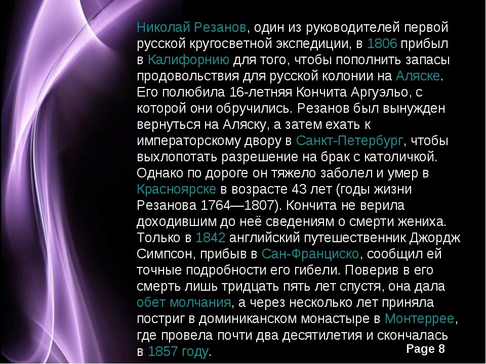 Николай Резанов, один из руководителей первой русской кругосветной экспедиции...