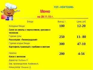 УОП «НЕФТЕХИМ» Меню на 29.11.15 г. БлюдоВыход, г.Цена, руб. Холодные блюда