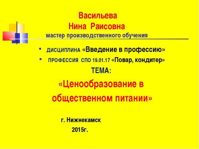 Васильева Нина Раисовна мастер производственного обучения ДИСЦИПЛИНА «Введени...