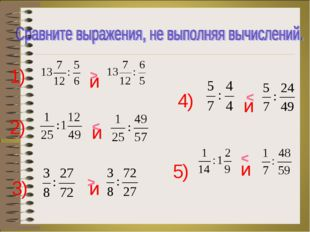 1) 2) 3) 4) 5) и и и и и > > < < <
