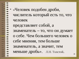 «Человек подобен дроби, числитель который есть то, что человек представляет с