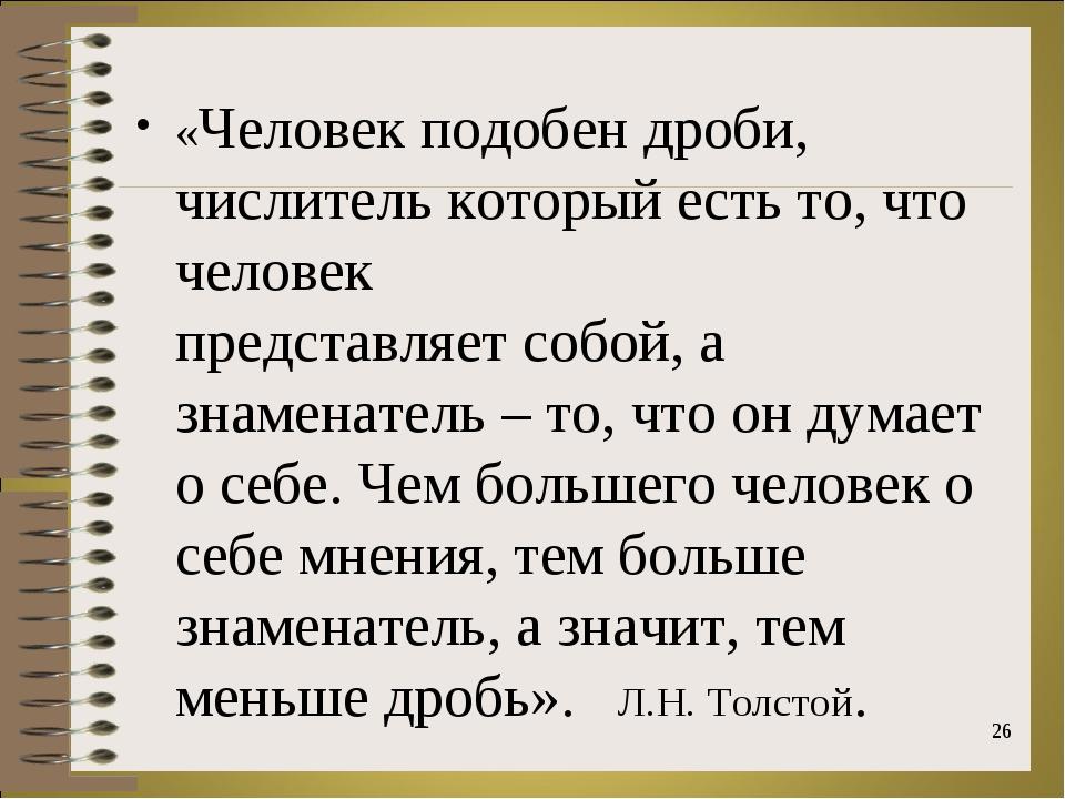 «Человек подобен дроби, числитель который есть то, что человек представляет с...