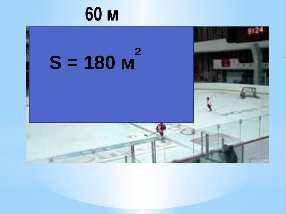 60 м S = 180 м 2