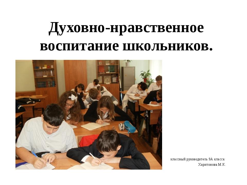 Духовно-нравственное воспитание школьников. классный руководитель 9А класса:...