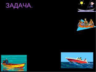 ЗАДАЧА. Скорость моторной лодки в стоячей воде 15,7км/ч., скорость течения р