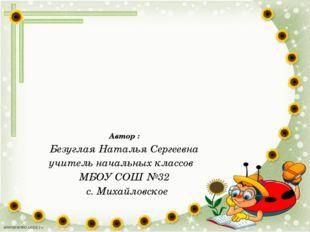КВН по литературному чтению Автор : Безуглая Наталья Сергеевна учитель началь