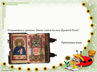 Конкурс 3. «Из истории книг на Руси» Отправимся в прошлое. Какие книги были в