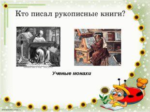 Кто писал рукописные книги? Ученые монахи