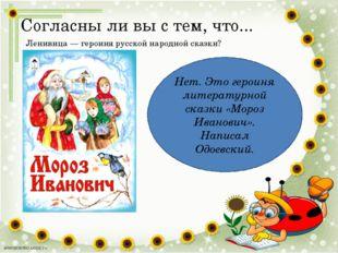 Согласны ли вы с тем, что... Ленивица — героиня русской народной сказки? Нет.