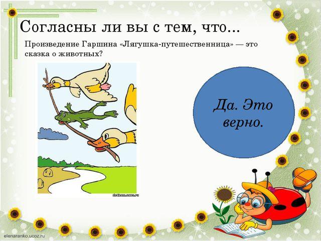 Согласны ли вы с тем, что... Произведение Гаршина «Лягушка-путешественница» —...