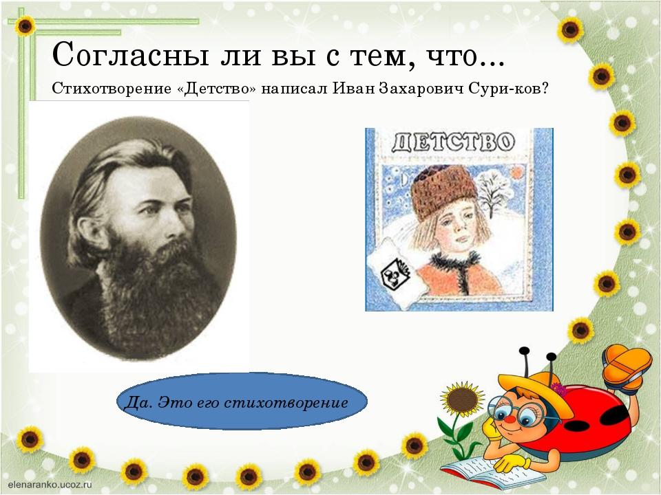 Согласны ли вы с тем, что... Стихотворение «Детство» написал Иван Захарович...