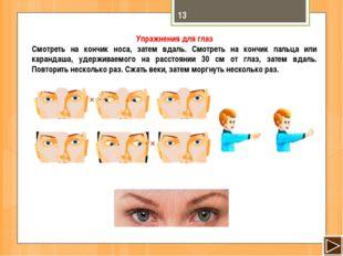 * Упражнения для глаз Смотреть на кончик носа, затем вдаль. Смотреть на кончи