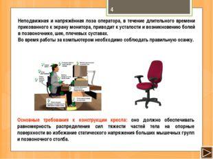 * Основные требования к конструкции кресла: оно должно обеспечивать равномерн