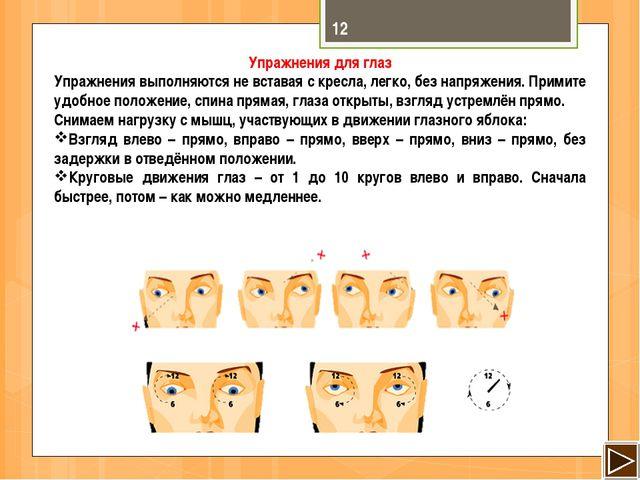 * Упражнения для глаз Упражнения выполняются не вставая с кресла, легко, без...