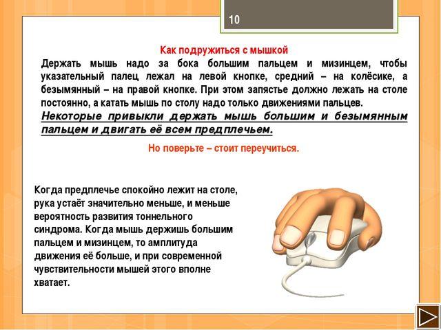* Как подружиться с мышкой Держать мышь надо за бока большим пальцем и мизинц...