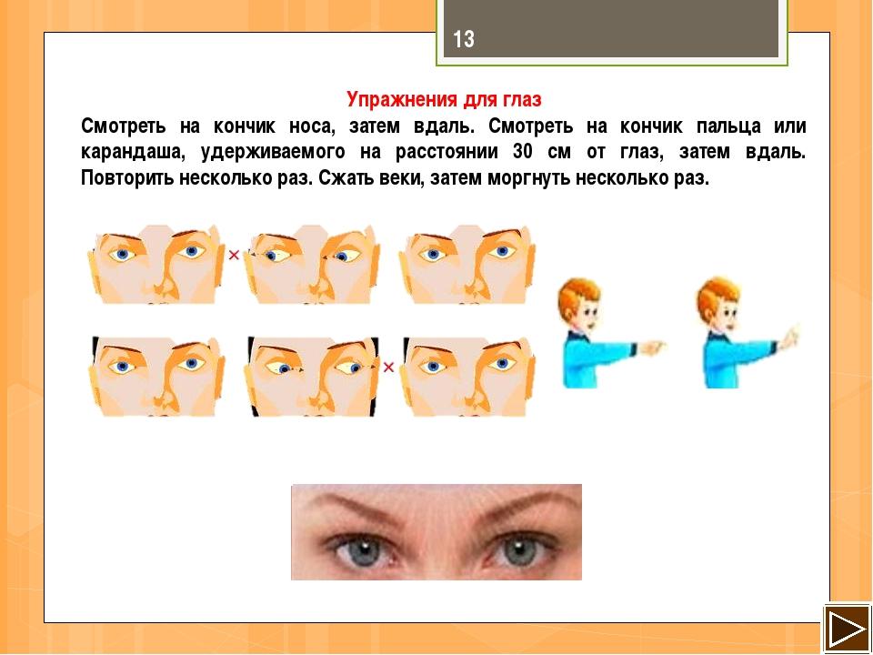 * Упражнения для глаз Смотреть на кончик носа, затем вдаль. Смотреть на кончи...