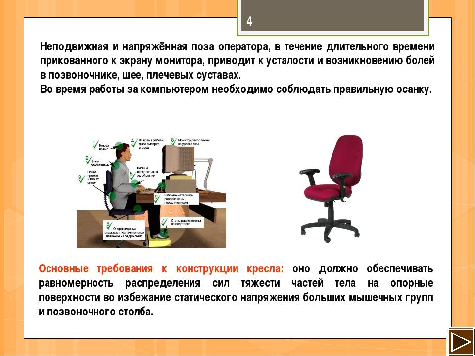 * Основные требования к конструкции кресла: оно должно обеспечивать равномерн...