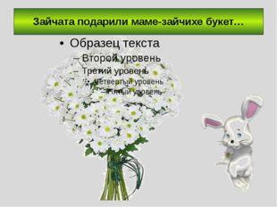 Зайчата подарили маме-зайчихе букет…