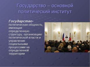 Государство – основной политический институт Государство- политическая общнос