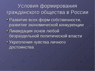 Условия формирования гражданского общества в России Развитие всех форм собств