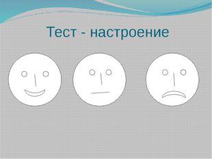 Тест - настроение