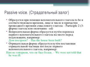 Passive voice. (Страдательный залог) Образуется при помощи вспомогательного г