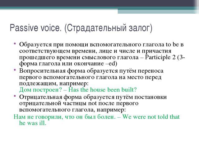 Passive voice. (Страдательный залог) Образуется при помощи вспомогательного г...