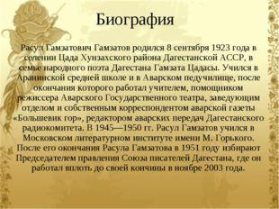 Биография Расул Гамзатович Гамзатов родился 8 сентября 1923 года в селении Ца