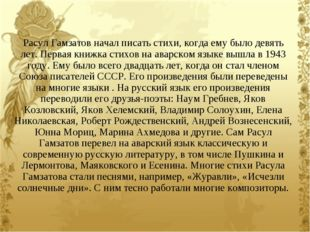 Расул Гамзатов начал писать стихи, когда ему было девять лет. Первая книжка с