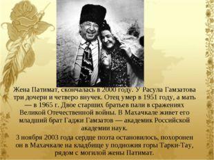 Жена Патимат, скончалась в 2000 году. У Расула Гамзатова три дочери и четверо