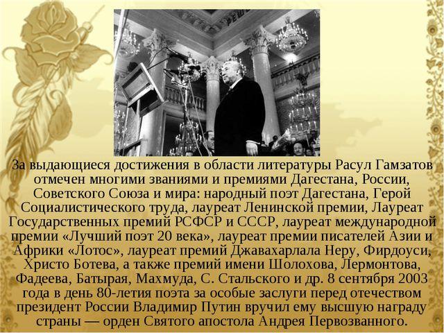 За выдающиеся достижения в области литературы Расул Гамзатов отмечен многими...