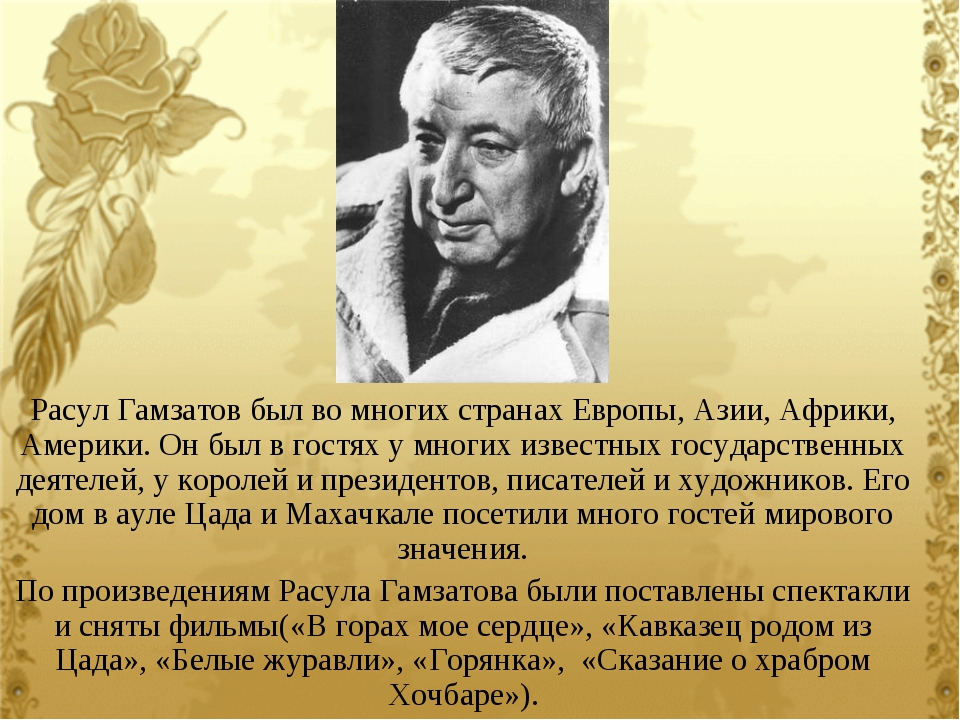 Расул Гамзатов был во многих странах Европы, Азии, Африки, Америки. Он был в...