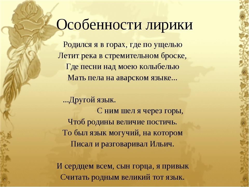 Особенности лирики Родился я в горах, где по ущелью Летит река в стремительно...