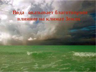 Вода оказывает благотворное влияние на климат Земли