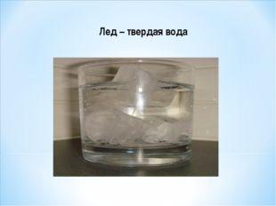 Лед – твердая вода