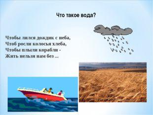 Чтобы лился дождик с неба, Чтоб росли колосья хлеба, Чтобы плыли корабли - Жи