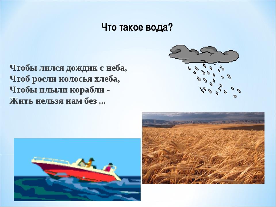 Чтобы лился дождик с неба, Чтоб росли колосья хлеба, Чтобы плыли корабли - Жи...