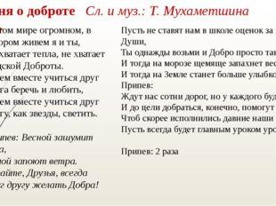 Песня о доброте Сл. и муз.: Т. Мухаметшина В этом мире огромном, в котором жи