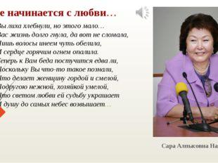 Сара Алпысовна Назарбаева Вы лиха хлебнули, но этого мало… Вас жизнь долго г
