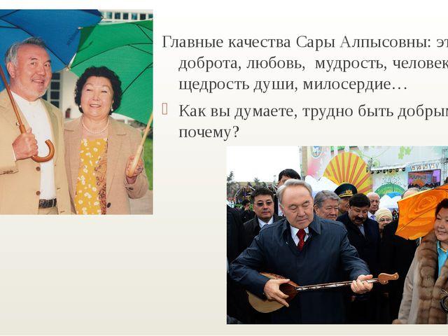 Главные качества Сары Алпысовны: это доброта, любовь, мудрость, человеколюбие...