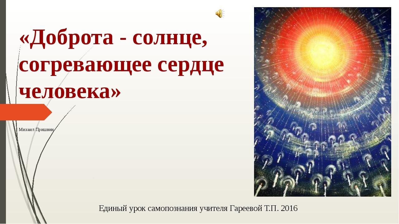 «Доброта - солнце, согревающее сердце человека» Михаил Пришвин Единый урок са...