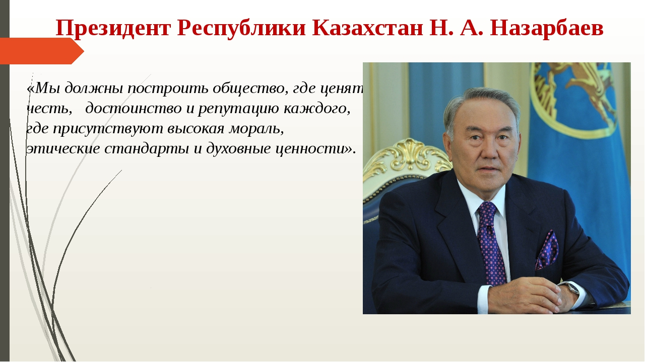 Президент Республики Казахстан Н. А. Назарбаев «Мы должны построить общество,...