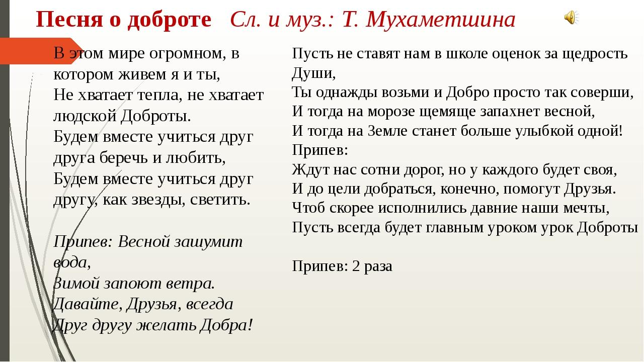 Песня о доброте Сл. и муз.: Т. Мухаметшина В этом мире огромном, в котором жи...