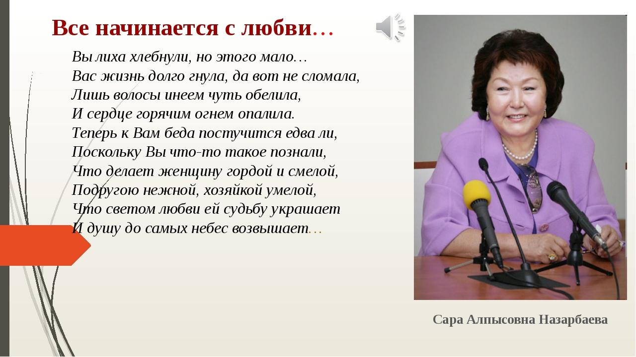 Сара Алпысовна Назарбаева Вы лиха хлебнули, но этого мало… Вас жизнь долго г...