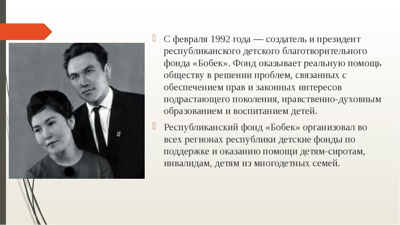 С февраля 1992 года — создатель и президент республиканского детского благотв...