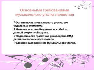 Эстетичность музыкального уголка, его отдельных элементов. Наличие всех необ