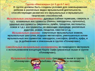 Группа «Фантазеры» (от 5 до 6-7 лет) В группе должны быть созданы условия для