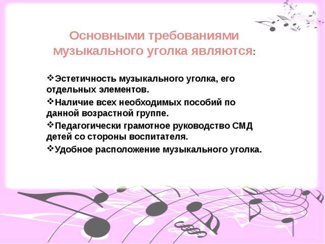 Эстетичность музыкального уголка, его отдельных элементов. Наличие всех необ...