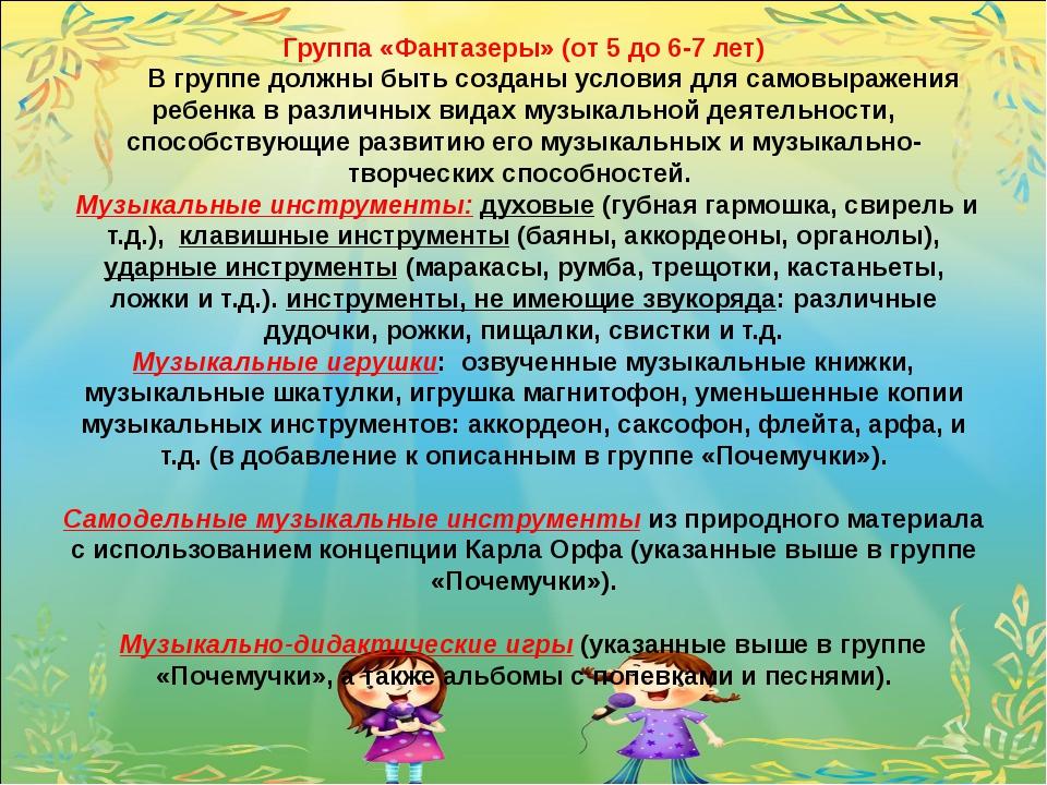 Группа «Фантазеры» (от 5 до 6-7 лет) В группе должны быть созданы условия для...