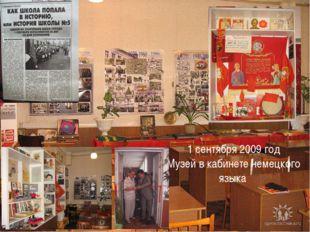 1 сентября 2009 год Музей в кабинете немецкого языка